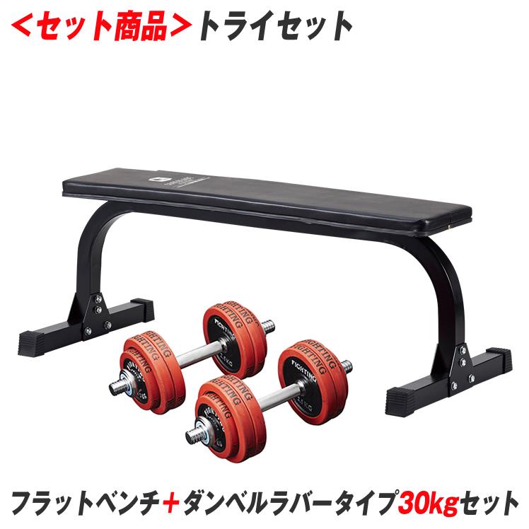 <セット商品>トライセット (フラットベンチ+ダンベルラバータイプ30kgセット)