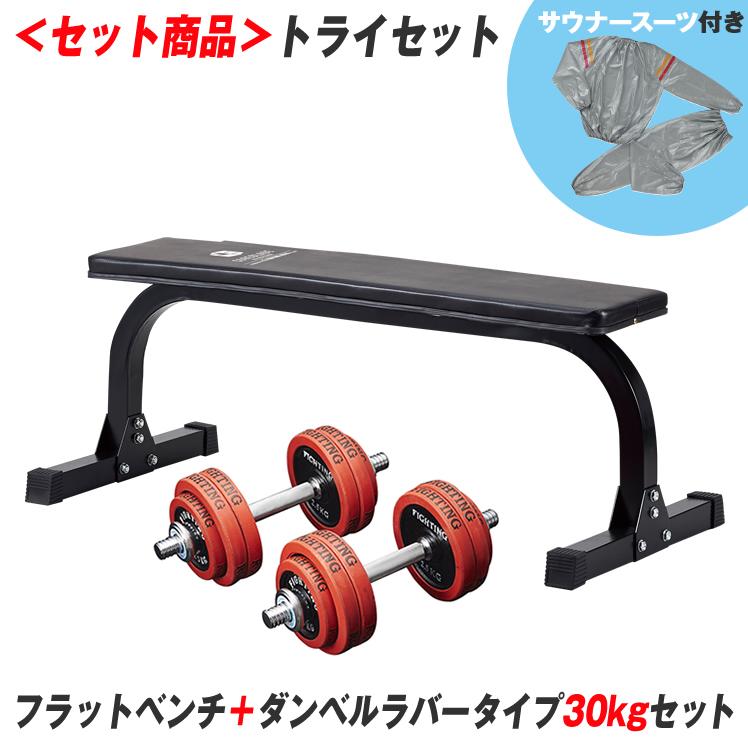 【サウナスーツセット】トライセット (フラットベンチ+ダンベルラバータイプ30kgセット)
