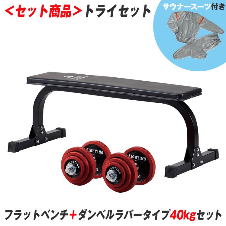 【サウナスーツセット】トライセット (フラットベンチ+ダンベルラバータイプ40kgセット)