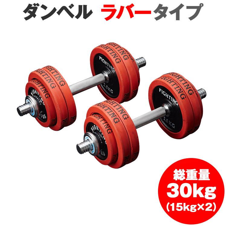ダンベル セット ラバータイプ 30kgセット 片手15kg×2個 トレーニング器具 2個セット 筋トレ 筋トレグッズ 可変式 アジャスタブル