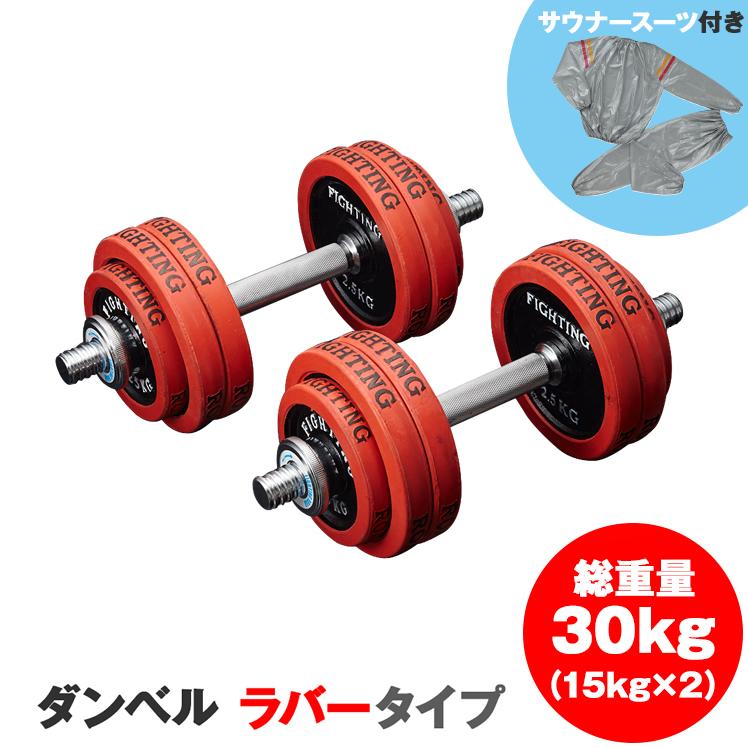 【サウナスーツセット】ダンベル セット:ラバータイプ 30kgセット (片手15kg×2個) / トレーニング器具 筋トレ 器具 筋トレグッズ
