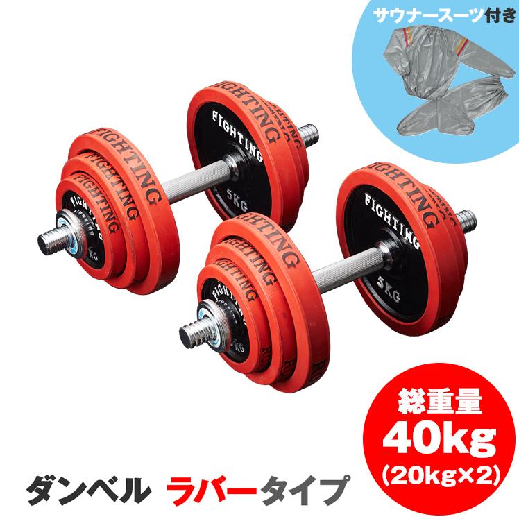 サウナスーツセットダンベル セット ラバータイプ 40kgセット 片手20kg×2個 トレーニング器具 2個セット 筋トレ 筋トレグッズ 可変式 アジャスタブル