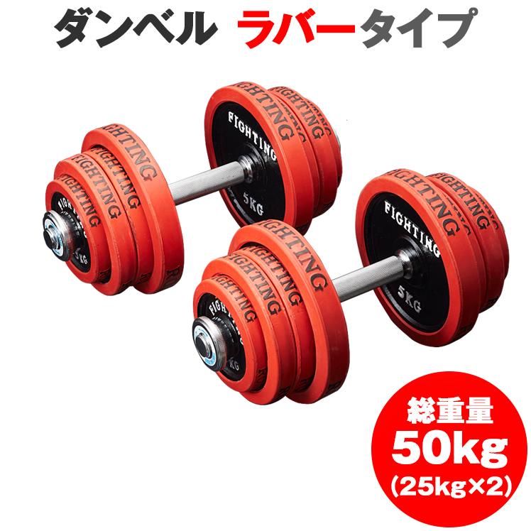 ダンベル セット:ラバータイプ 50kgセット (片手25kg×2個) / トレーニング器具 筋トレ 器具 筋トレグッズ