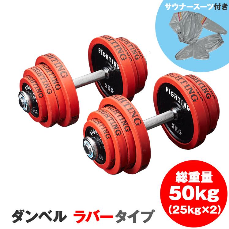 サウナスーツセットダンベル セット ラバータイプ 50kgセット 片手25kg×2個 トレーニング器具 2個セット 筋トレ 筋トレグッズ 可変式 アジャスタブル