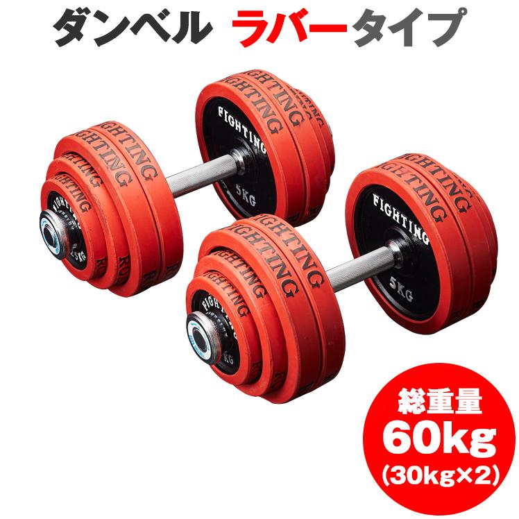ダンベル セット:ラバータイプ 60kgセット (片手30kg×2個) / トレーニング器具 筋トレ 器具 筋トレグッズ