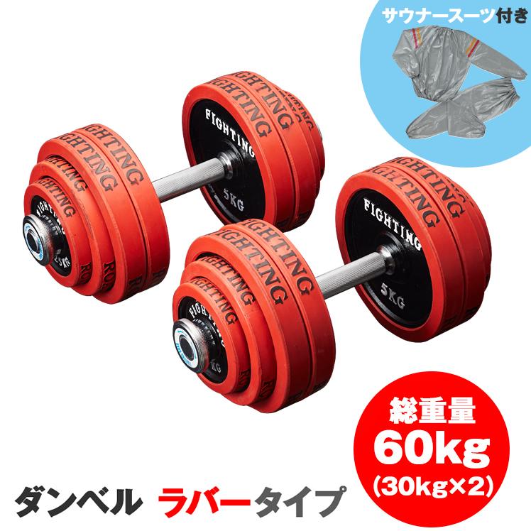 【サウナスーツセット】ダンベル セット:ラバータイプ 60kgセット (片手30kg×2個) / トレーニング器具 筋トレ 器具 筋トレグッズ