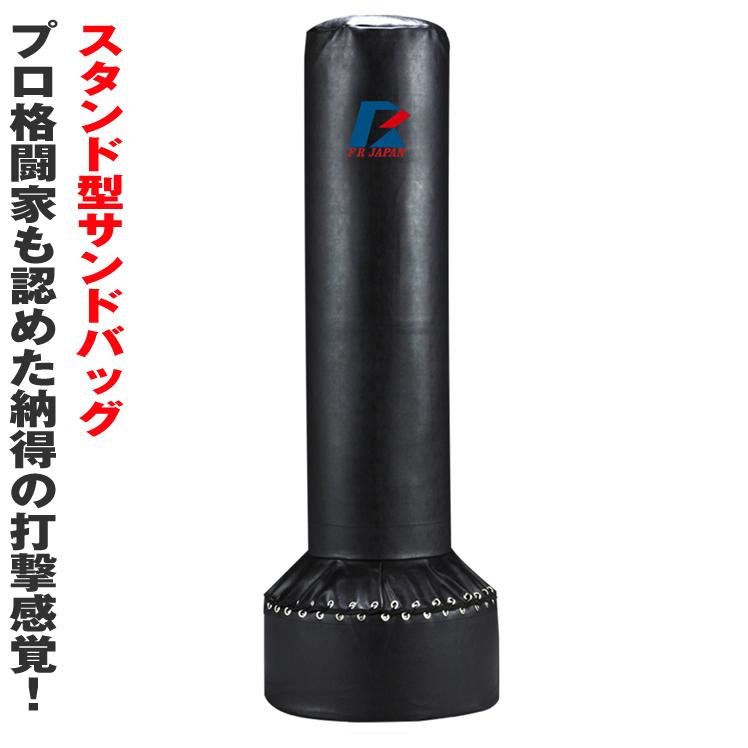 期間限定価格 ファイティングバッグ 格闘家ナットクの打撃感覚 サンドバッグ サンドバック 格闘 キックボクシング トレーニング器具