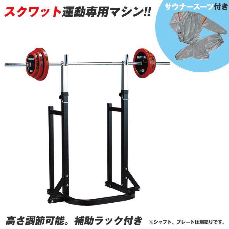 【サウナスーツセット】プロスクワット台 / 足腰の強化に!