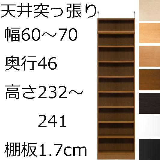 本棚・書棚・壁面収納 オーダーメイド 幅60~70 奥行き46(ラージ) 高さ232~241cm(棚板1.7cm厚標準)