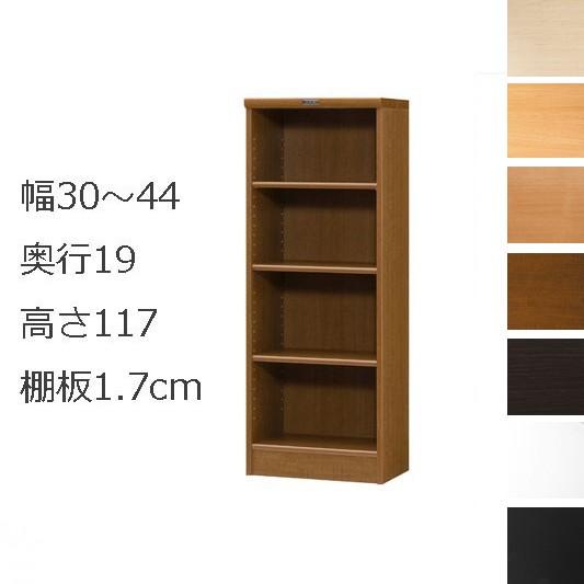 本棚・書棚 オーダーメイド 幅30~44 奥行き19(スリム) 高さ117cm(棚板1.7cm厚標準)