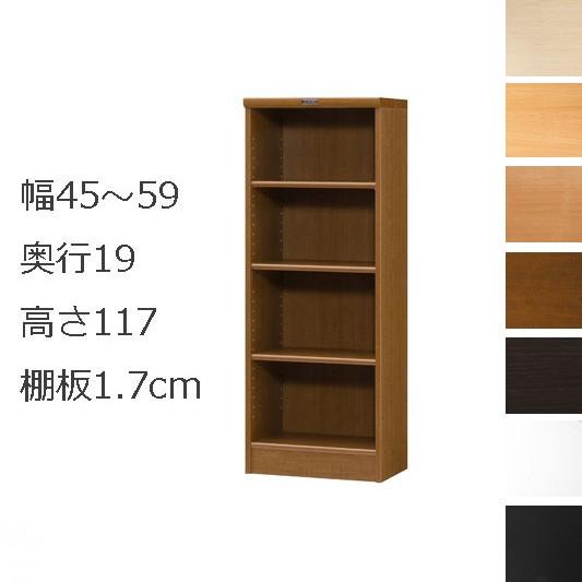 本棚・書棚 オーダーメイド 幅45~59 奥行き19(スリム) 高さ117cm(棚板1.7cm厚標準)