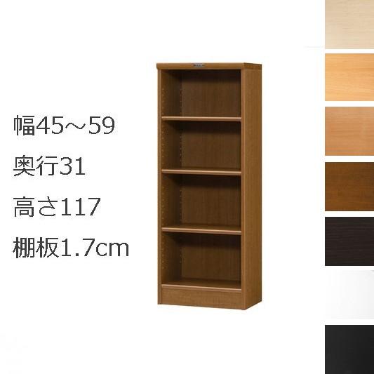 本棚・書棚 オーダーメイド 幅45~59 奥行き31(レギュラー) 高さ117cm(棚板1.7cm厚標準)