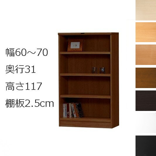 本棚・書棚 オーダーメイド 幅60~70 奥行き31(レギュラー) 高さ117cm(棚板2.5cm厚タフ)