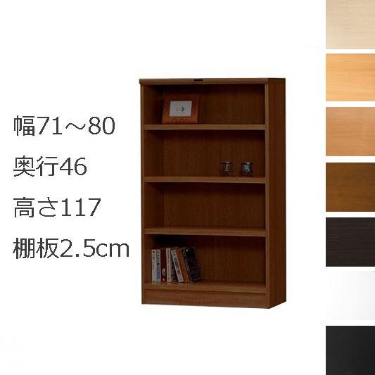 本棚・書棚 オーダーメイド 幅71~80 奥行き46(ラージ) 高さ117cm(棚板2.5cm厚タフ)