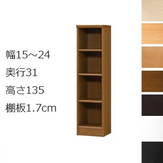 本棚・書棚 オーダーメイド 幅15~24 奥行き31(レギュラー) 高さ135cm(棚板1.7cm厚標準)