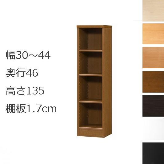本棚・書棚 オーダーメイド 幅30~44 奥行き46(ラージ) 高さ135cm(棚板1.7cm厚標準)