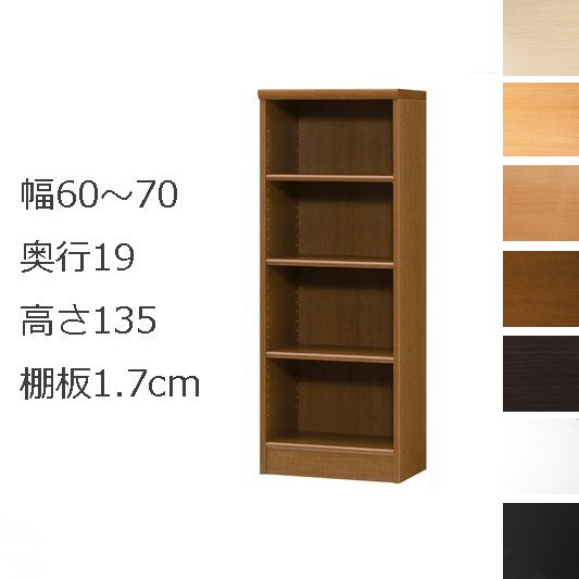 本棚・書棚 オーダーメイド 幅60~70 奥行き19(スリム) 高さ135cm(棚板1.7cm厚標準)