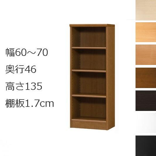 本棚・書棚 オーダーメイド 幅60~70 奥行き46(ラージ) 高さ135cm(棚板1.7cm厚標準)