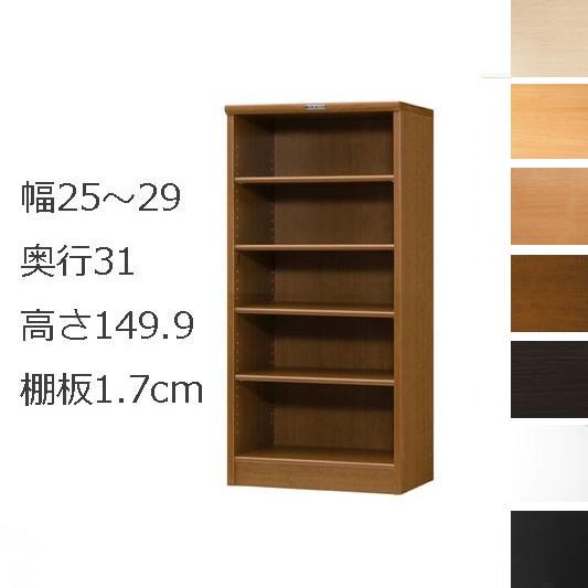 本棚・書棚 オーダーメイド 幅25~29 奥行き31(レギュラー) 高さ149.9cm(棚板1.7cm厚標準)