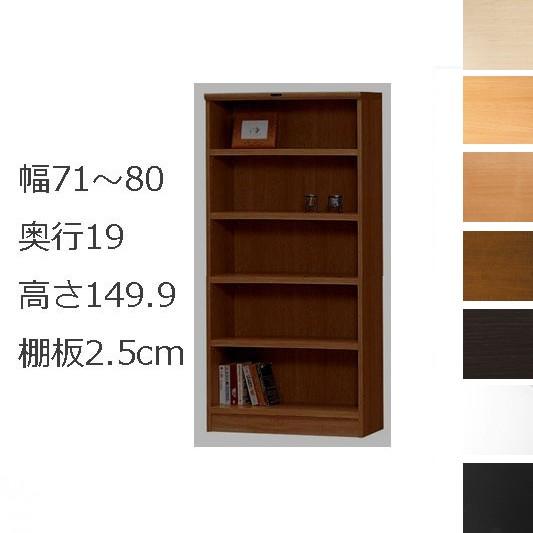 本棚・書棚 オーダーメイド 幅71~80 奥行き31(レギュラー) 高さ149.9cm(棚板2.5cm厚タフ)