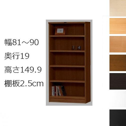 本棚・書棚 オーダーメイド 幅81~90 奥行き19(スリム) 高さ149.9cm(棚板2.5cm厚タフ)