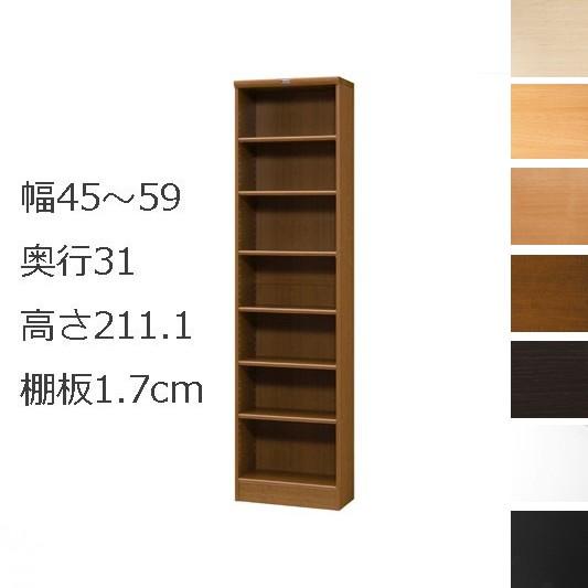 本棚・書棚 オーダーメイド 幅45~59 奥行き31(レギュラー) 高さ211.1cm(棚板1.7cm厚標準)
