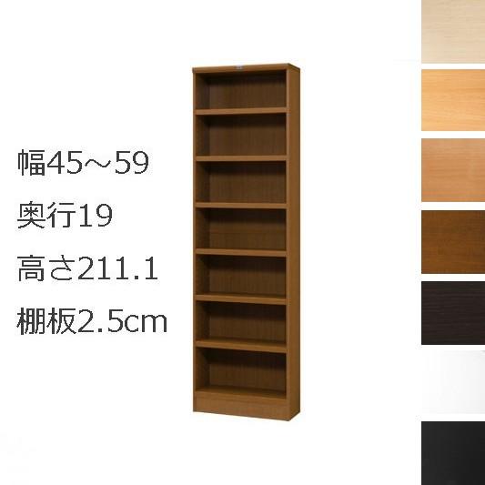 本棚・書棚 オーダーメイド 幅45~59 奥行き19(スリム) 高さ211.1cm(棚板2.5cm厚タフ)