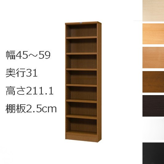 本棚・書棚 オーダーメイド 幅45~59 奥行き31(レギュラー) 高さ211.1cm(棚板2.5cm厚タフ)