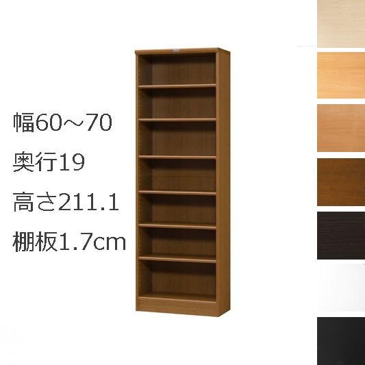 本棚・書棚 オーダーメイド 幅60~70 奥行き19(スリム) 高さ211.1cm(棚板1.7cm厚標準)