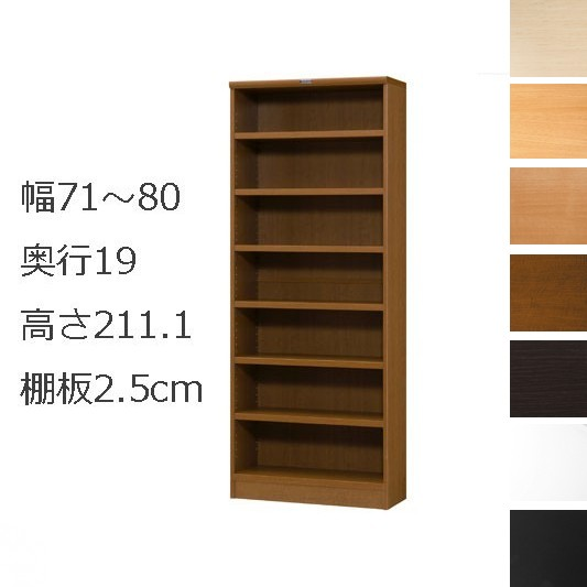 本棚・書棚 オーダーメイド 幅71~80 奥行き19(スリム) 高さ211.1cm(棚板2.5cm厚タフ)