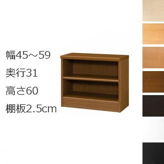 本棚・書棚 オーダーメイド 幅45~59 奥行き31(レギュラー) 高さ60cm(棚板2.5cm厚タフ)