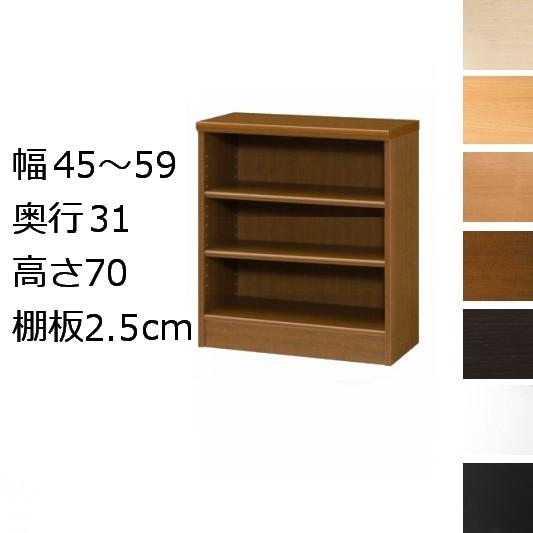 本棚・書棚 オーダーメイド 幅45~59 奥行き31(レギュラー) 高さ70cm(棚板2.5cm厚タフ)