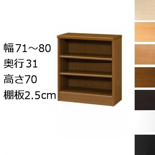 本棚・書棚 オーダーメイド 幅71~80 奥行き31(レギュラー) 高さ70cm(棚板2.5cm厚タフ)