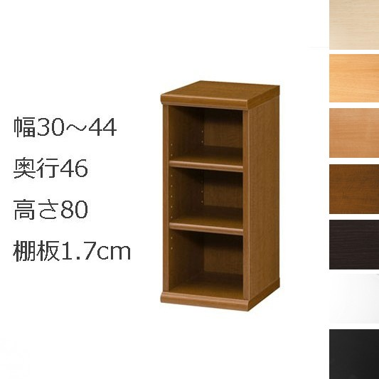 本棚・書棚 オーダーメイド 幅30~44 奥行き46(ラージ) 高さ80cm(棚板1.7cm厚標準)