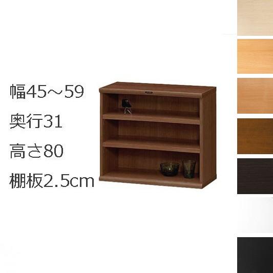 本棚・書棚 オーダーメイド 幅45~59 奥行き31(レギュラー) 高さ80cm(棚板2.5cm厚タフ)
