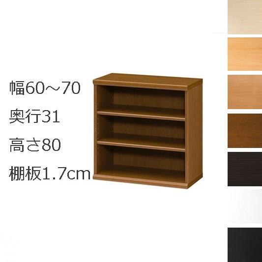 本棚・書棚 オーダーメイド 幅60~70 奥行き31(レギュラー) 高さ80cm(棚板1.7cm厚標準)
