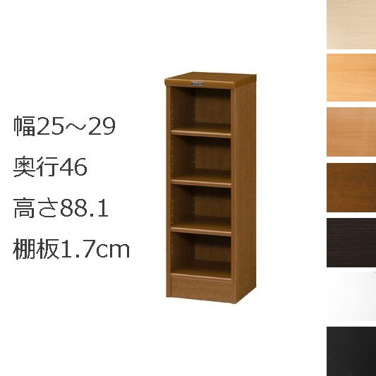 本棚・書棚 オーダーメイド 幅25~29 奥行き46(ラージ) 高さ88.1cm(棚板1.7cm厚標準)