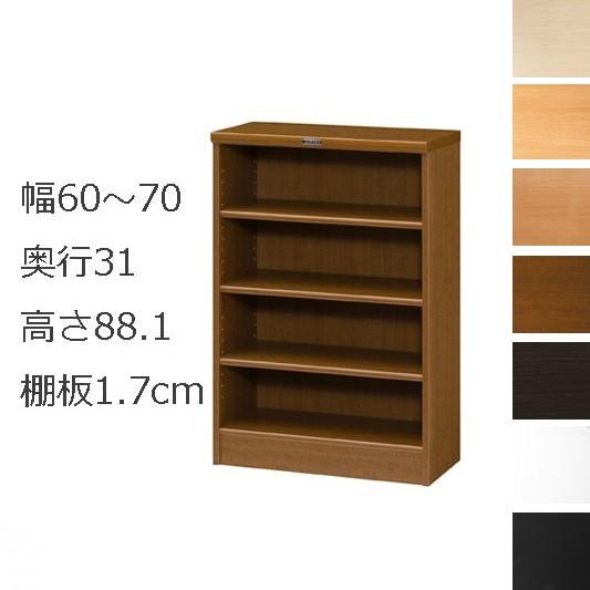 本棚・書棚 オーダーメイド 幅60~70 奥行き31(レギュラー) 高さ88.1cm(棚板1.7cm厚標準)