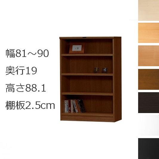 本棚・書棚 オーダーメイド 幅81~90 奥行き19(スリム) 高さ88.1cm(棚板2.5cm厚タフ)