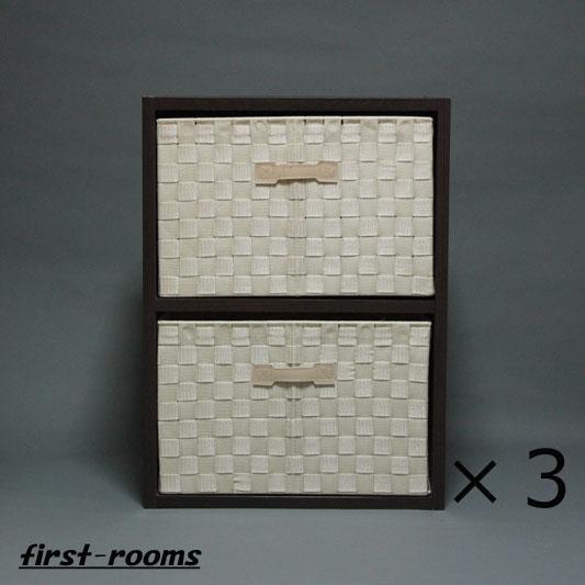 カラーボックス 2段 3個セット ダークブラウン 収納ボックスアイボリー6個付
