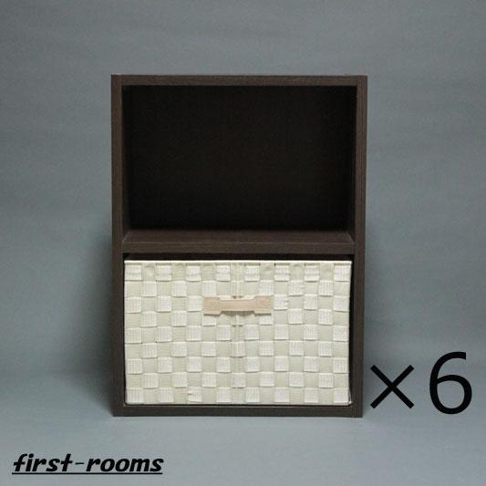 カラーボックス 2段 6個セット ダークブラウン 収納ボックスアイボリー6個付