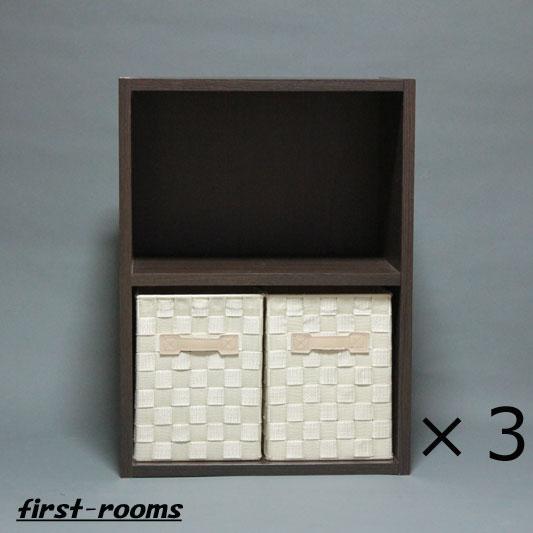 カラーボックス2段 3個セット ダークブラウン 収納ボックスSアイボリー6個付