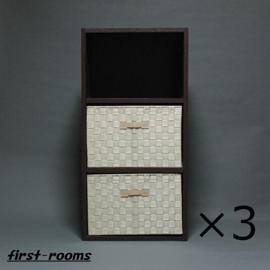 カラーボックス3段 3個セット ダークブラウン 収納ボックスアイボリー6個付