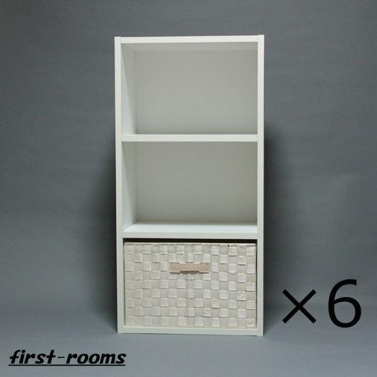 カラーボックス3段 6個セット ホワイト 収納ボックスアイボリー6個付