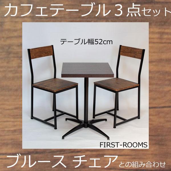 カフェ テーブル 3点セット 幅52×奥行52×高さ72cm ダークブラウン ブルースチェア