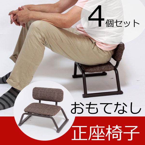 おもてなし 正座椅子 4個セット ザイス 幅42 奥行29 高さ31 座面高17cm ブラウン色 完成品【一番 お得な4個セット】
