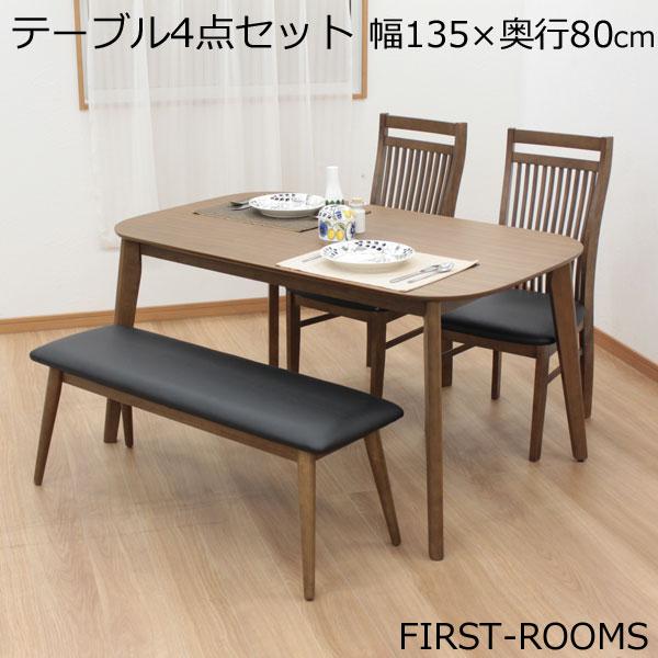 ダイニング テーブル 4点 セット ハイバックチェア 幅135 奥行き80 高さ70cm ウォールナット