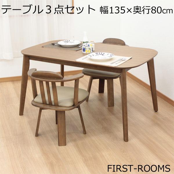 ダイニング テーブル 3点 セット 座面 回転 チェア 幅135 奥行き80 高さ70cm ウォールナット