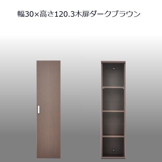 本棚・書棚 木扉付き 配線コート穴付幅30×奥行き41×高さ120.3cm ダークブラウン