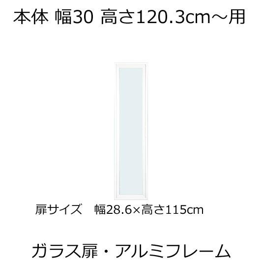 ガラス扉 書棚本体幅30cm用 高さ115cmアルミフレーム
